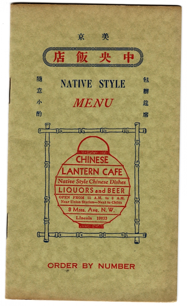 [Washington, D.C.] Chinese Lantern Cafe. Native Style Menu. S J. Chan, Chinese Lantern Cafe.