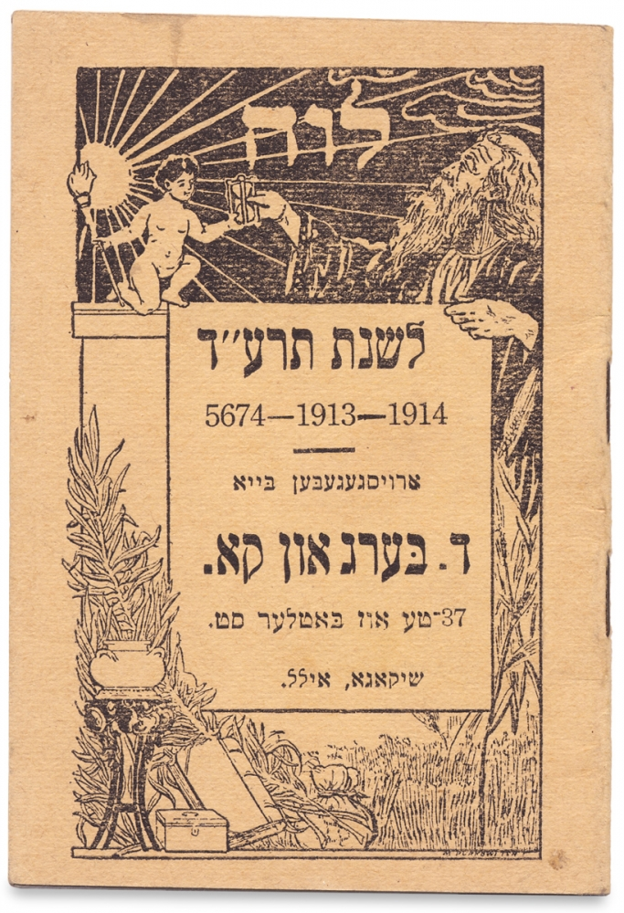 [Chicago; Judaica:] Hebrew Almanac for the Year 5674 - 1913 - 1914. [All Published?]. D. Berg, Co.