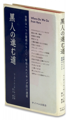 Where Do We Go From Here, Chaos or Community? [Japanese Edition. Translated by Kaname Saruya....